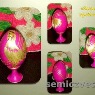 Яйцо пасхальное «Золотой гребешок». Изделия из соломки
