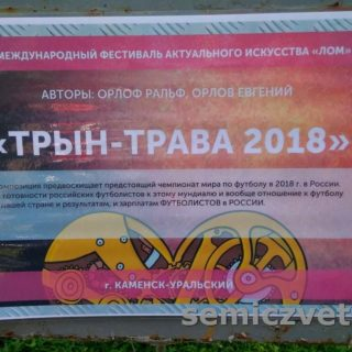 «Материальный обман». Фестиваль ЛОМ-2017. Екатеринбург