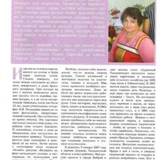 Журнал «Народное творчество». №6, 2016