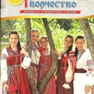 Журнал «Народное творчество» /Личность. Искусство. Время/ 2016/№6