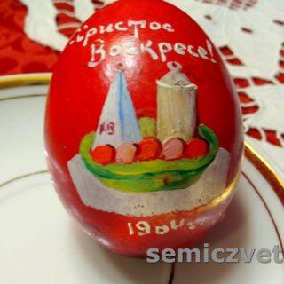 Расписное яйцо с пасхальным натюрмортом. 1960г.