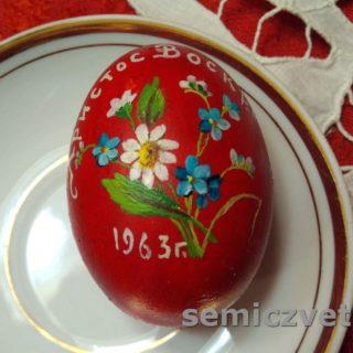 Пасхальное яйцо с цветами. 1963г.