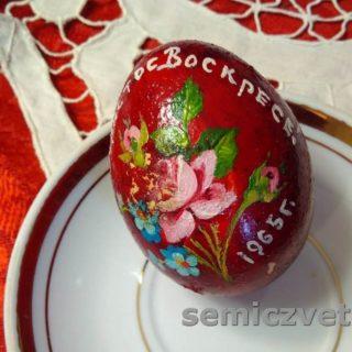 Расписное пасхальное яйцо. 1965г.