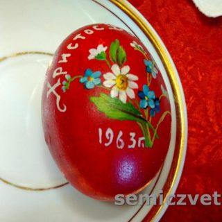 Расписное пасхальное яйцо с цветами. 1963г.