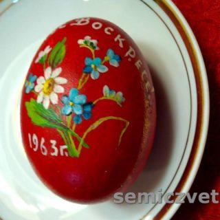 Расписное пасхальное яйцо куриное. 1963г.